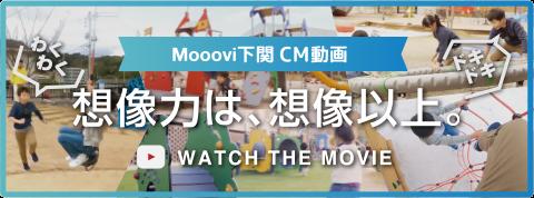 Mooovi下関 CM動画