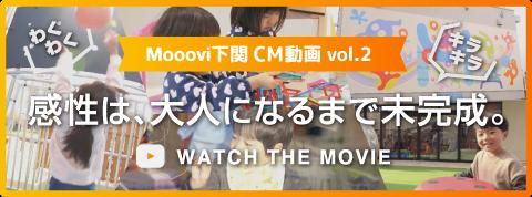 Mooovi下関 新CM動画